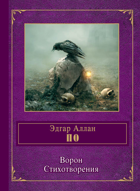 Эдгар По «Ворон»