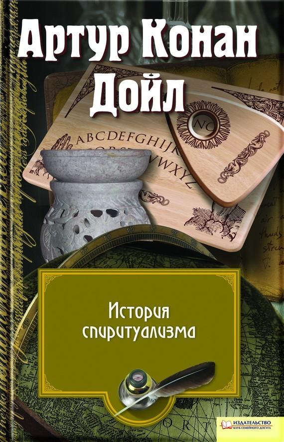 Артур Дойл «История спиритуализма»