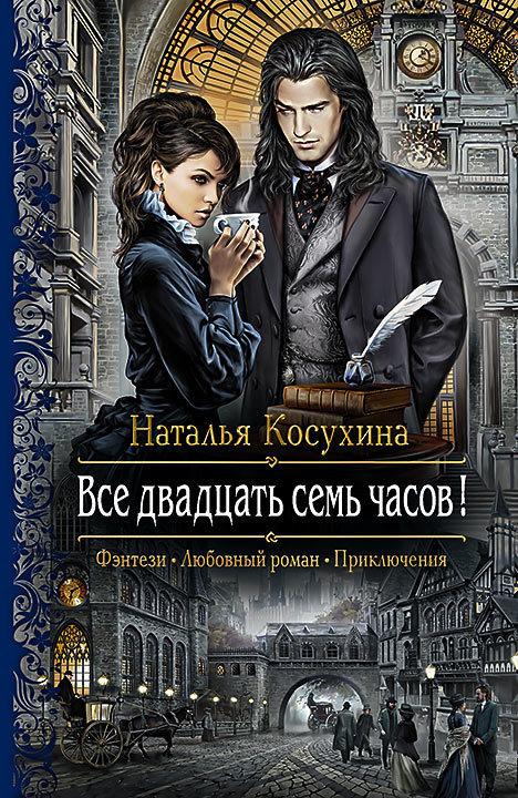 Наталья Косухина «Все двадцать семь часов!»
