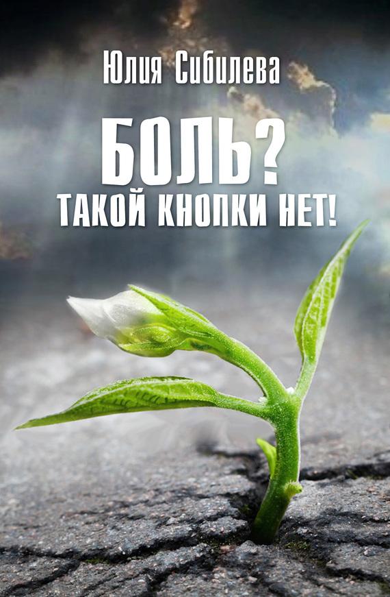 Юлия Сибилева «Боль? Такой кнопки нет!»