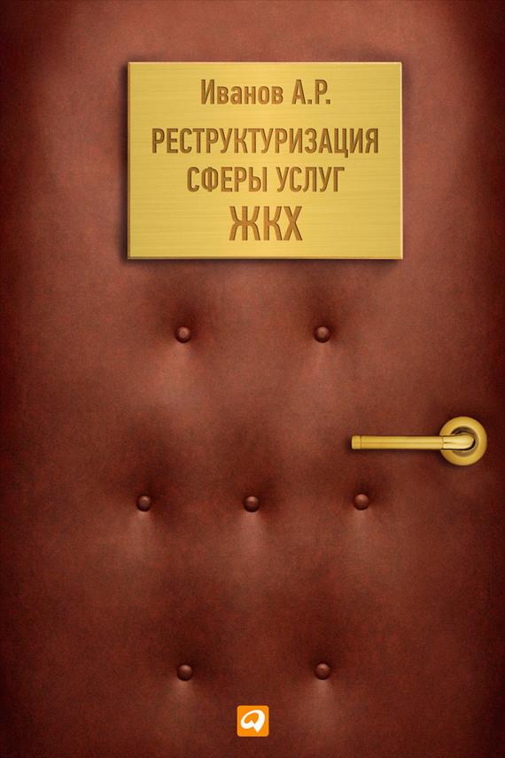 фото обложки издания Реструктуризация сферы услуг ЖКХ