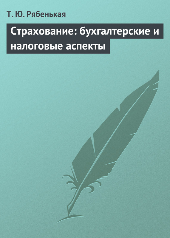 Обложка книги. Автор - Татьяна Рябенькая