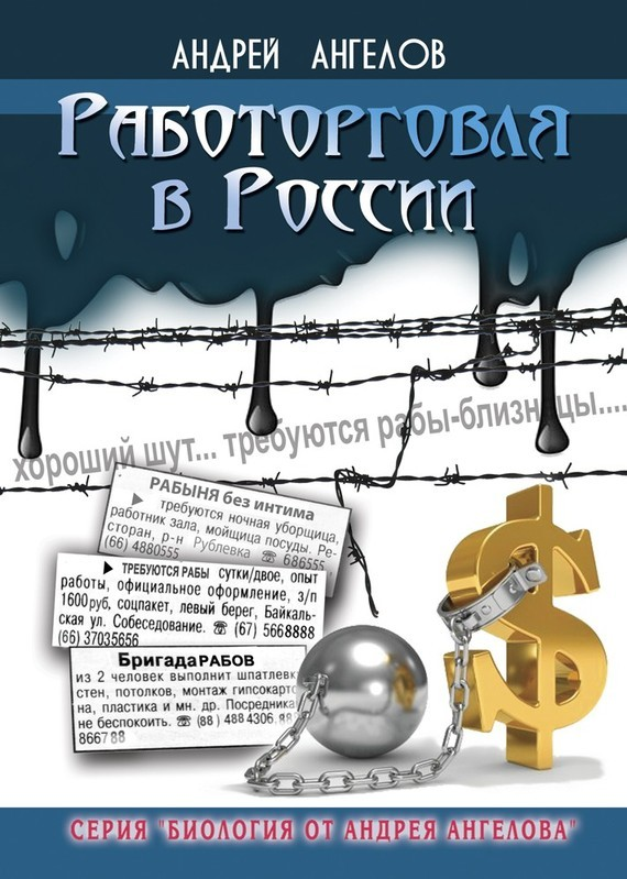 Обложка книги. Автор - Андрей Ангелов