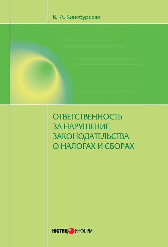 Обложка книги. Автор - Вероника Кинсбурская