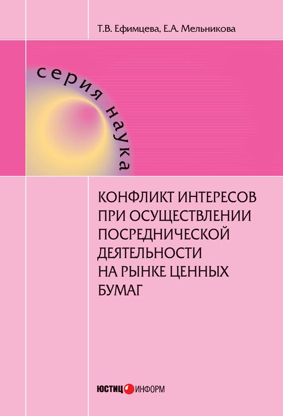 фото обложки издания Конфликт интересов при осуществлении посреднической деятельности на рынке ценных бумаг