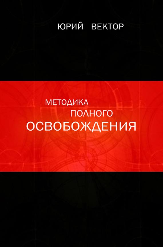 Юрий Вектор «Методика Полного Освобождения»