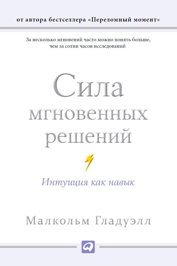 Малкольм Гладуэлл «Сила мгновенных решений. Интуиция как навык»