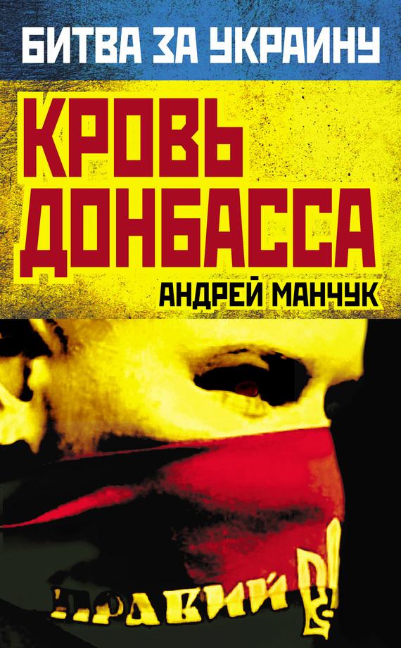 Андрей Манчук «Кровь Донбасса»