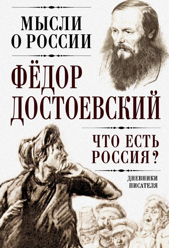 Федор Достоевский «Что есть Россия? Дневники писателя»