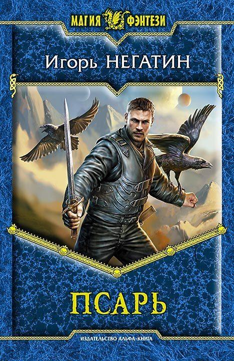 Игорь Негатин «Псарь»