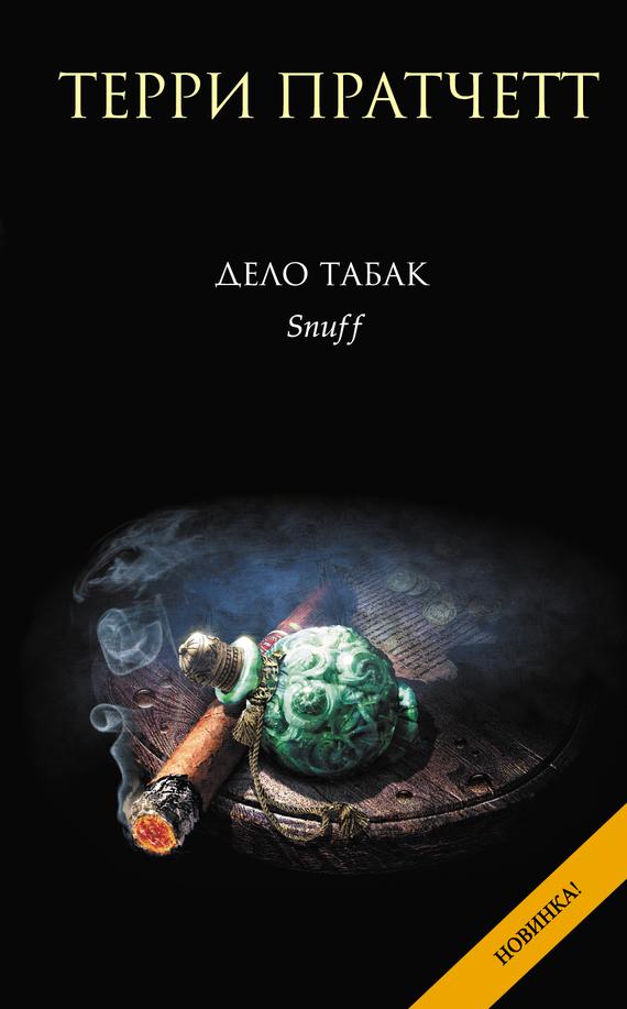 Терри Пратчетт «Дело табак»