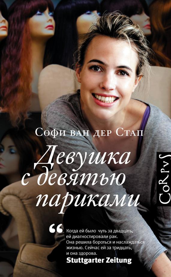 Девушка с девятью париками - Софи ван дер Стап читать онлайн или скачать бесплатно fb2 epub txt rtf