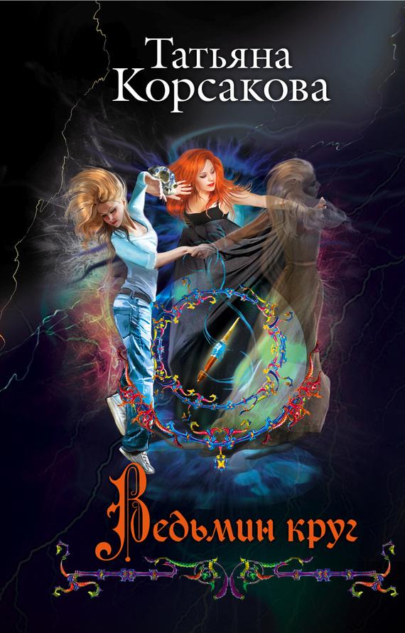 Татьяна Корсакова «Ведьмин круг»