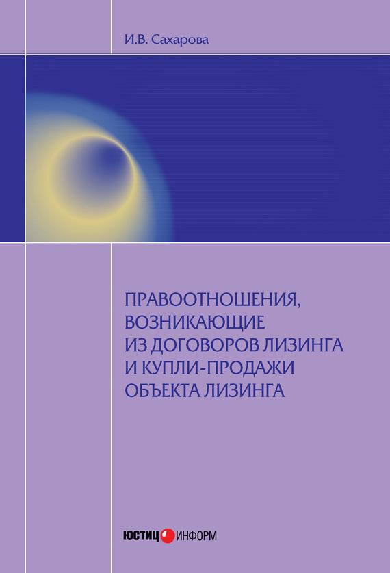 Обложка книги. Автор - Ирина Сахарова