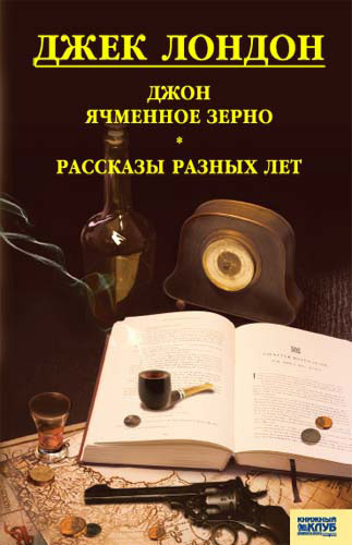 Джек Лондон «Джон Ячменное Зерно. Рассказы разных лет (сборник)»