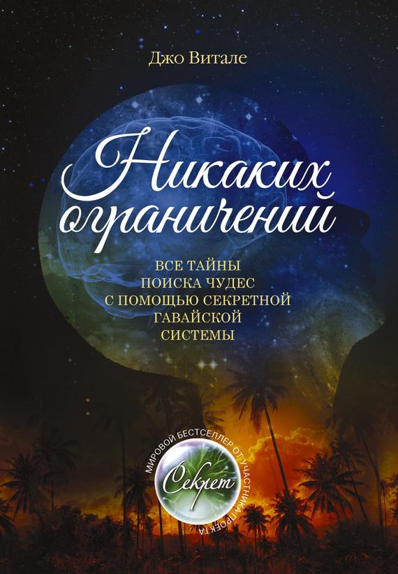 Джо Витале «Никаких ограничений. Все тайны поиска чудес с помощью секретной гавайской системы»