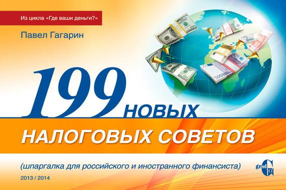 фото обложки издания 199 новых налоговых советов