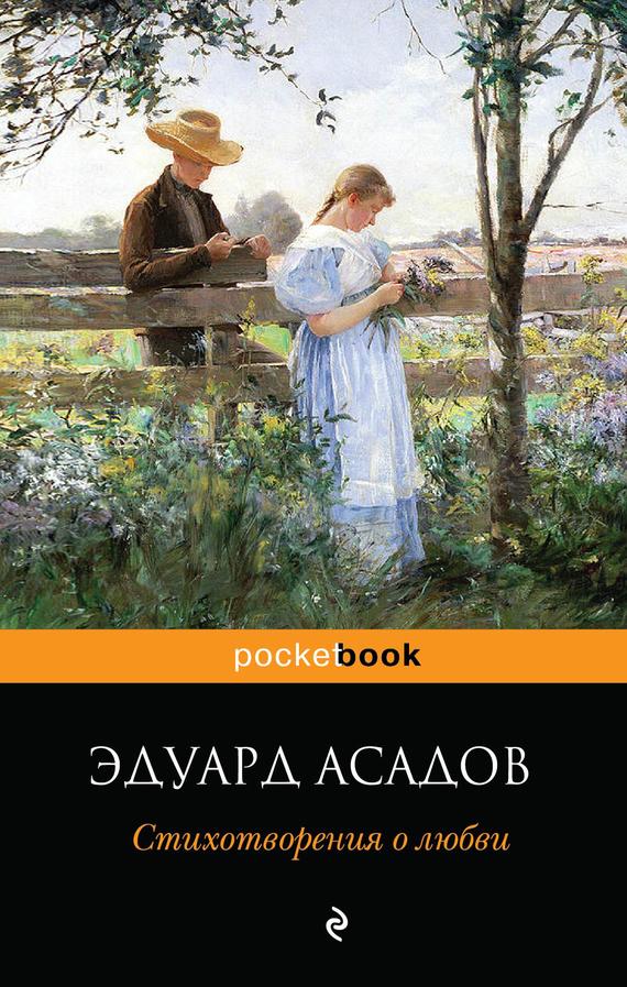 Эдуард Асадов «Стихотворения о любви»