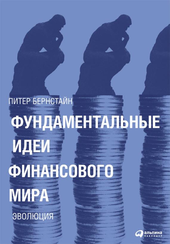 фото обложки издания Фундаментальные идеи финансового мира. Эволюция