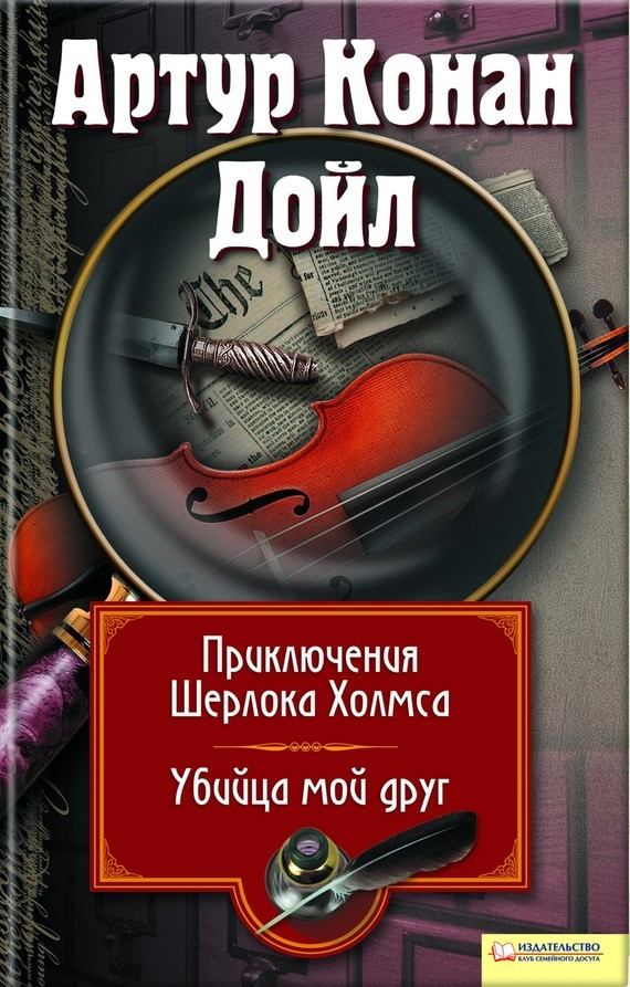 Артур Дойл «Приключения Шерлока Холмса. Мой друг, убийца (сборник)»