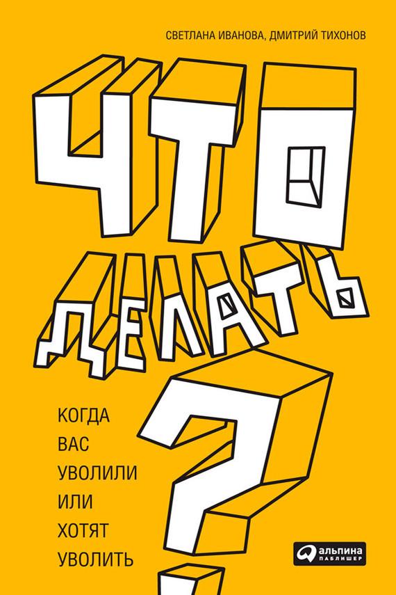 Обложка книги. Автор - Дмитрий Тихонов
