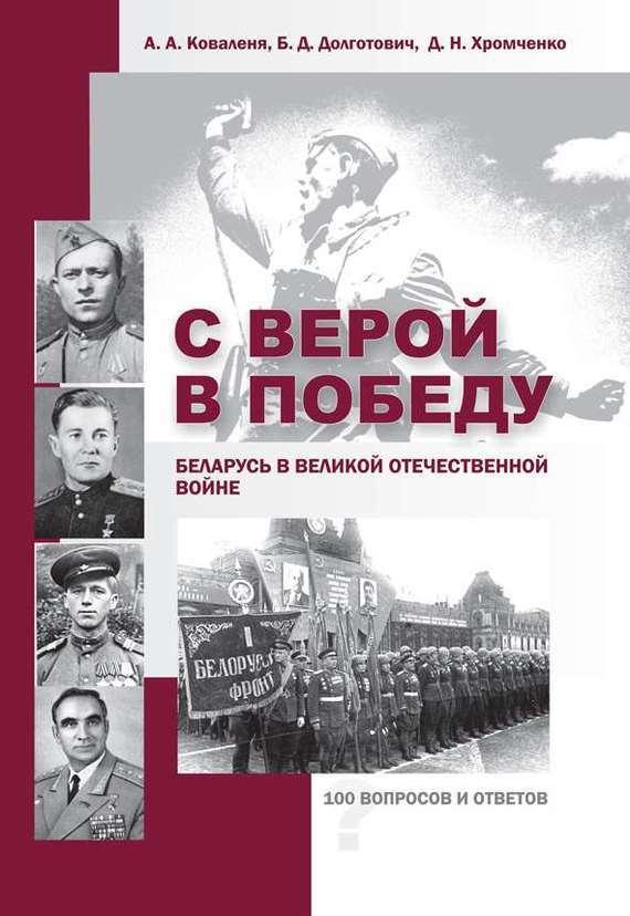 Борис Долготович, Александр Коваленя «С верой в Победу. Беларусь в Великой Отечественной войне.»