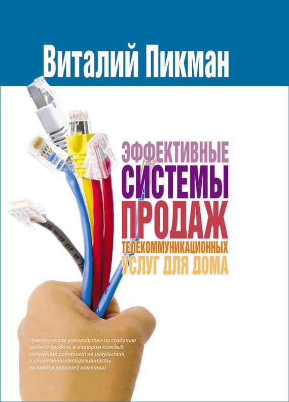 Виталий Пикман «Эффективные системы продаж телекоммуникационных услуг для дома»