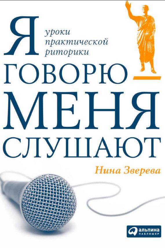 Нина Зверева «Я говорю – меня слушают»