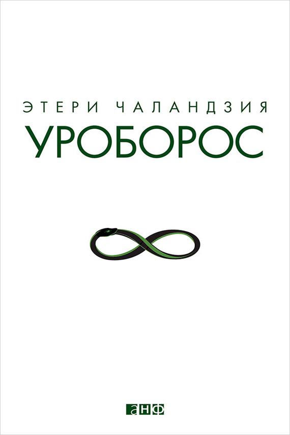 Этери Чаландзия «Уроборос»