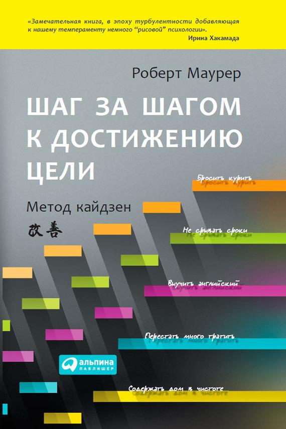 Обложка книги. Автор - Роберт Маурер