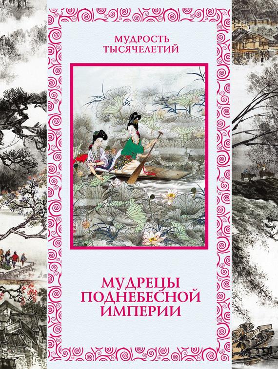 Татьяна Линдберг, Александр Кожевников «Мудрецы Поднебесной империи»