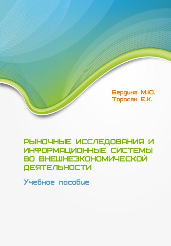фото обложки издания Рыночные исследования и информационные системы во внешнеэкономической деятельности. Учебное пособие
