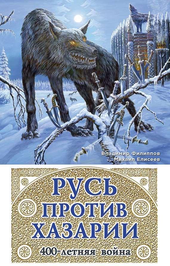 Владимир Филиппов, Михаил Елисеев «Русь против Хазарии. 400-летняя война»