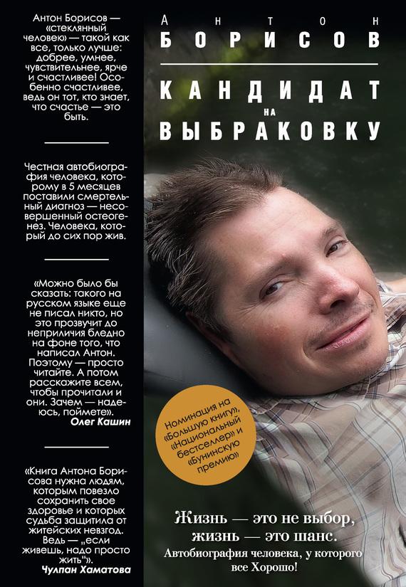 Антон Борисов «Кандидат на выбраковку»