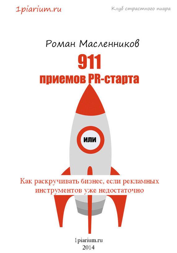 Книга 911 приемов PR-старта, или Как раскручивать бизнес, если рекламных инструментов уже недостаточно