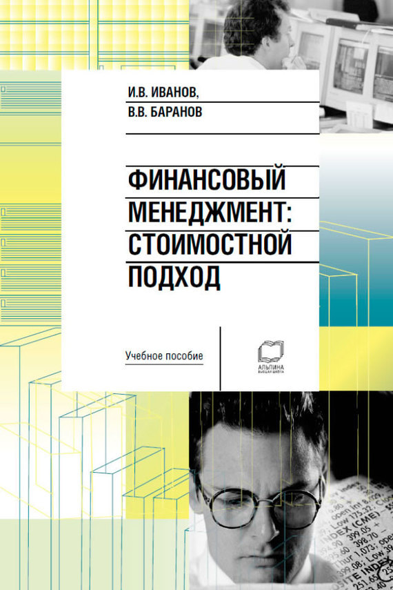 Обложка книги. Автор - Вячеслав Баранов