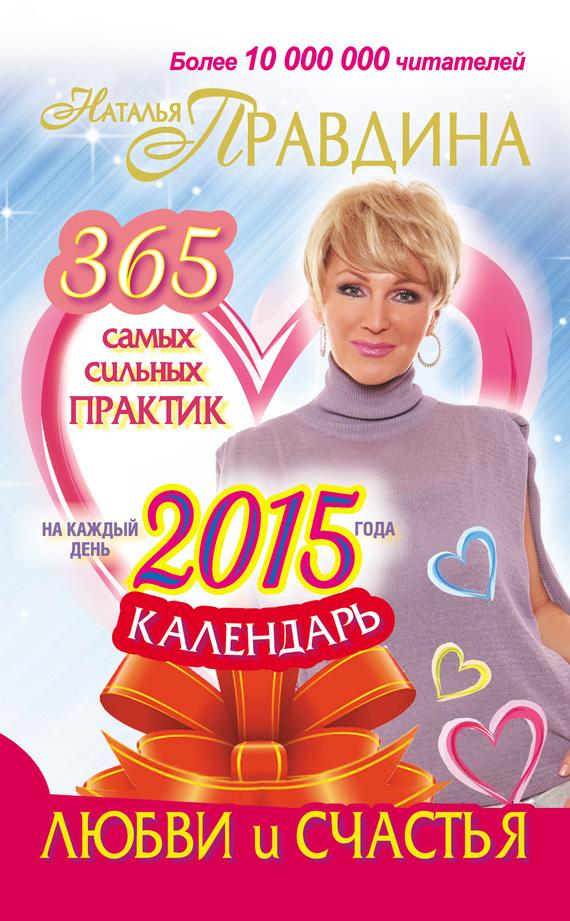 Наталия Правдина «Календарь любви и счастья. 365 самых сильных практик на каждый день 2015 года»