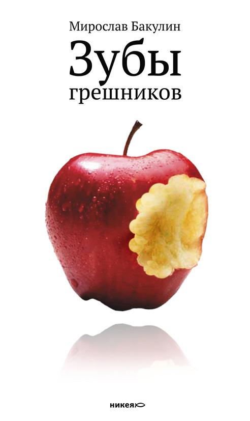 Мирослав Бакулин «Зубы грешников (сборник)»