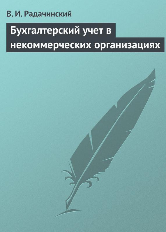 Обложка книги. Автор - Василий Радачинский