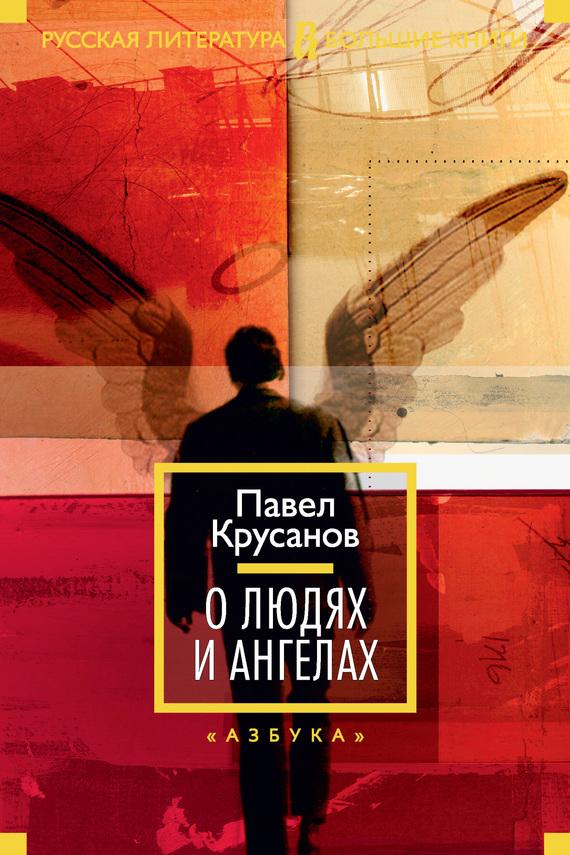 Павел Крусанов «О людях и ангелах (сборник)»