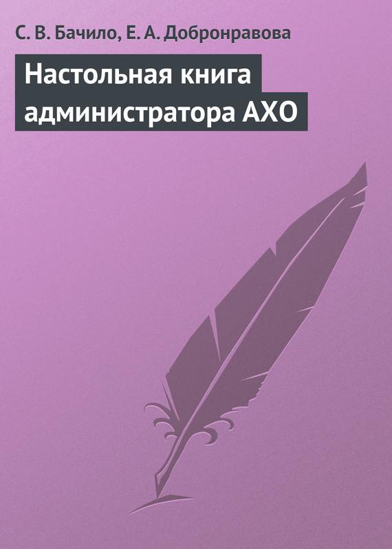 фото обложки издания Настольная книга администратора АХО