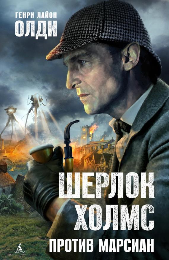 Генри Олди «Шерлок Холмс против марсиан»