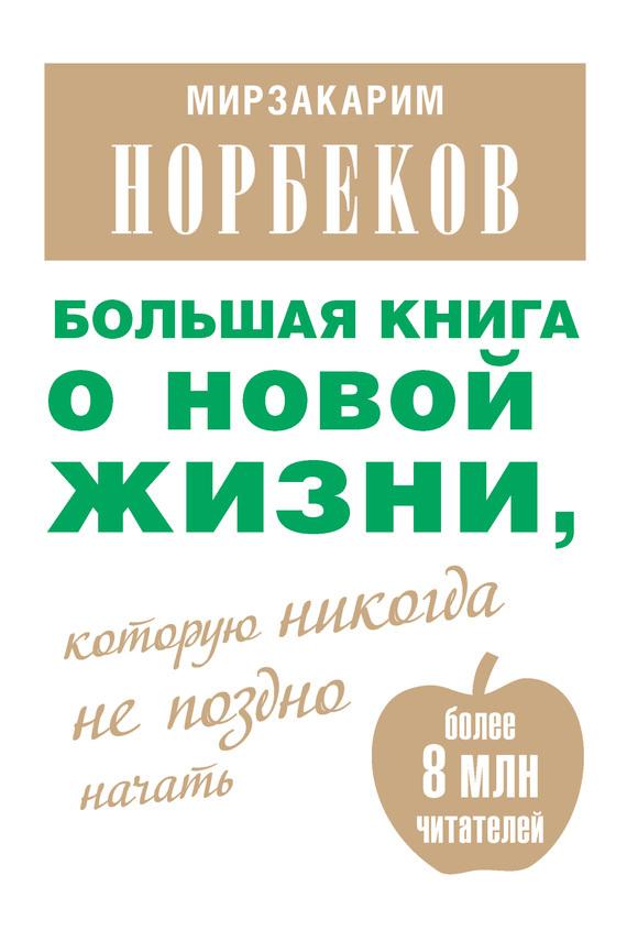 Мирзакарим Норбеков «Большая книга о новой жизни, которую никогда не поздно начать (сборник)»
