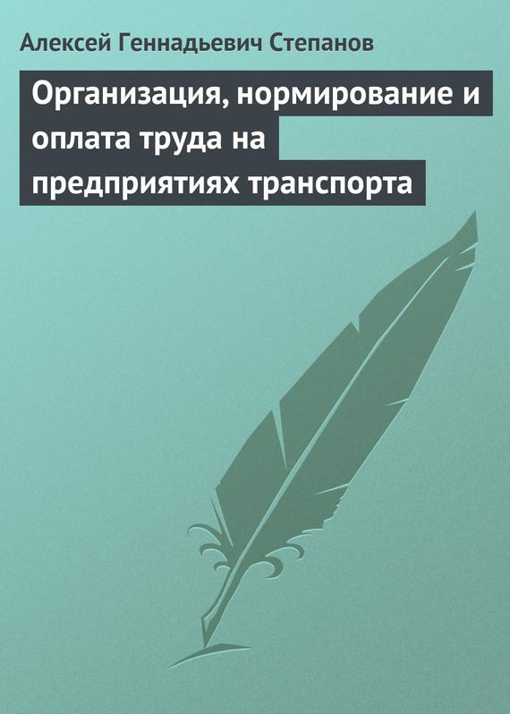 Обложка книги. Автор - Алексей Степанов