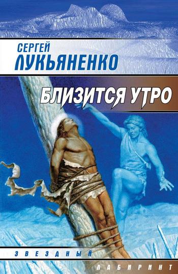 Сергей Лукьяненко «Близится утро»