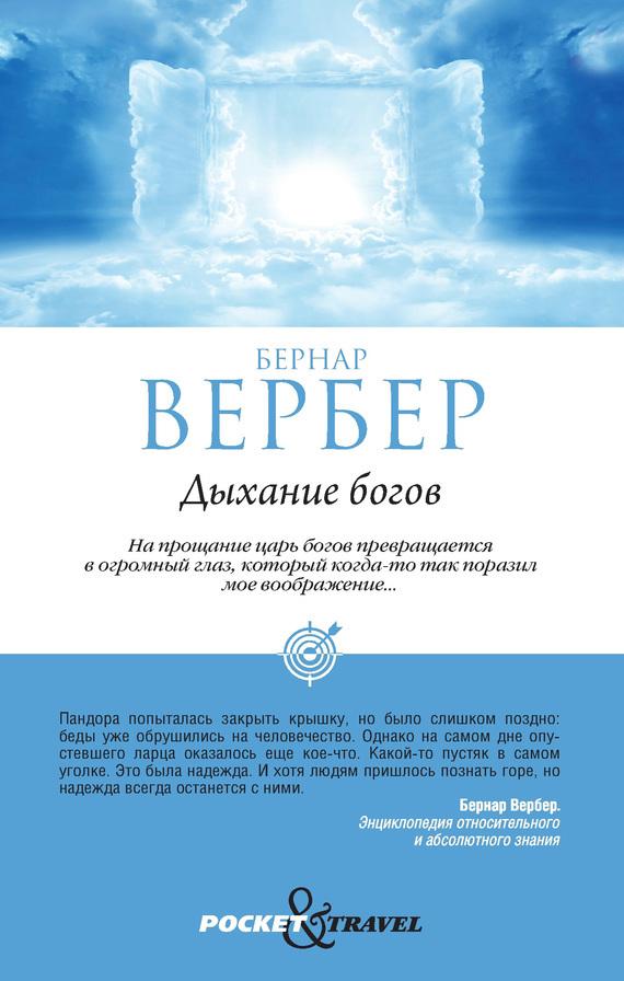 Бернар Вербер «Дыхание богов»