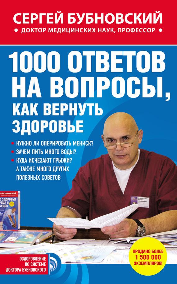 Сергей Бубновский «1000 ответов на вопросы, как вернуть здоровье»
