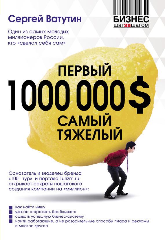 Сергей Ватутин «Первый миллион долларов самый тяжелый»