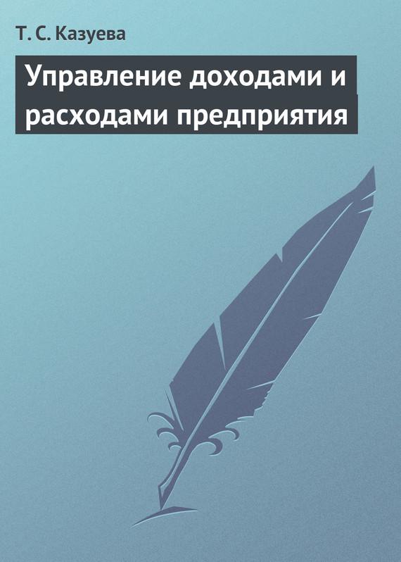 Обложка книги. Автор - Татьяна Казуева