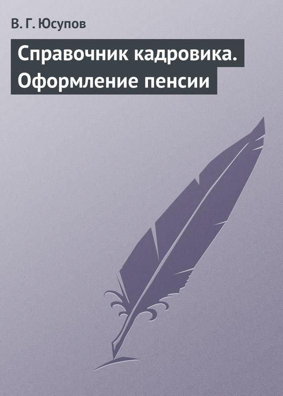 Обложка книги Справочник кадровика. Оформление пенсии